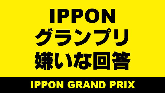 IPPONグランプリの嫌いな回答