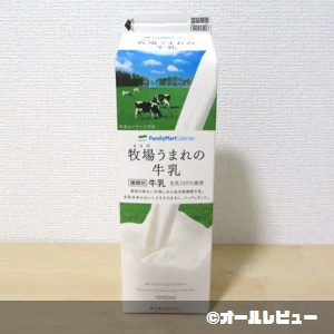 ファミリーマート牧場うまれの牛乳